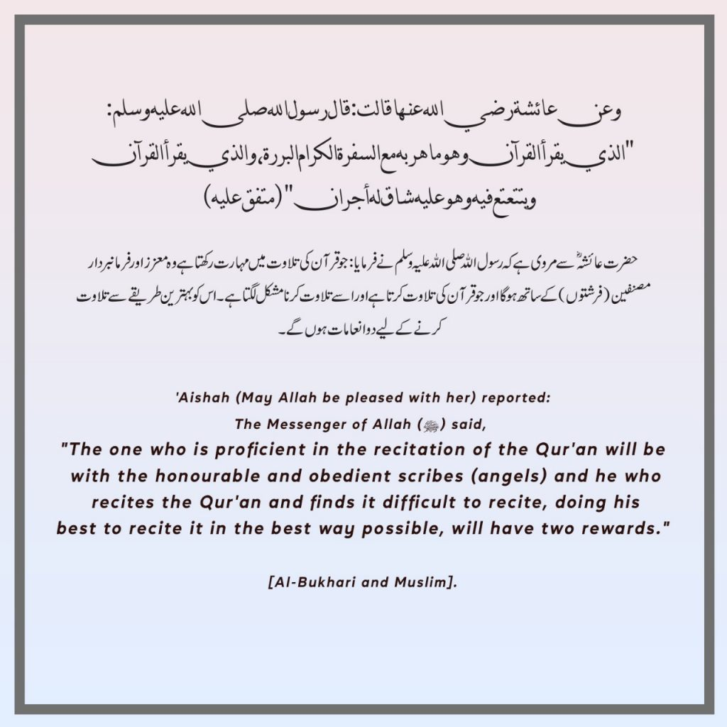 Allah promised to reward you twice if you find it hard to recite it.