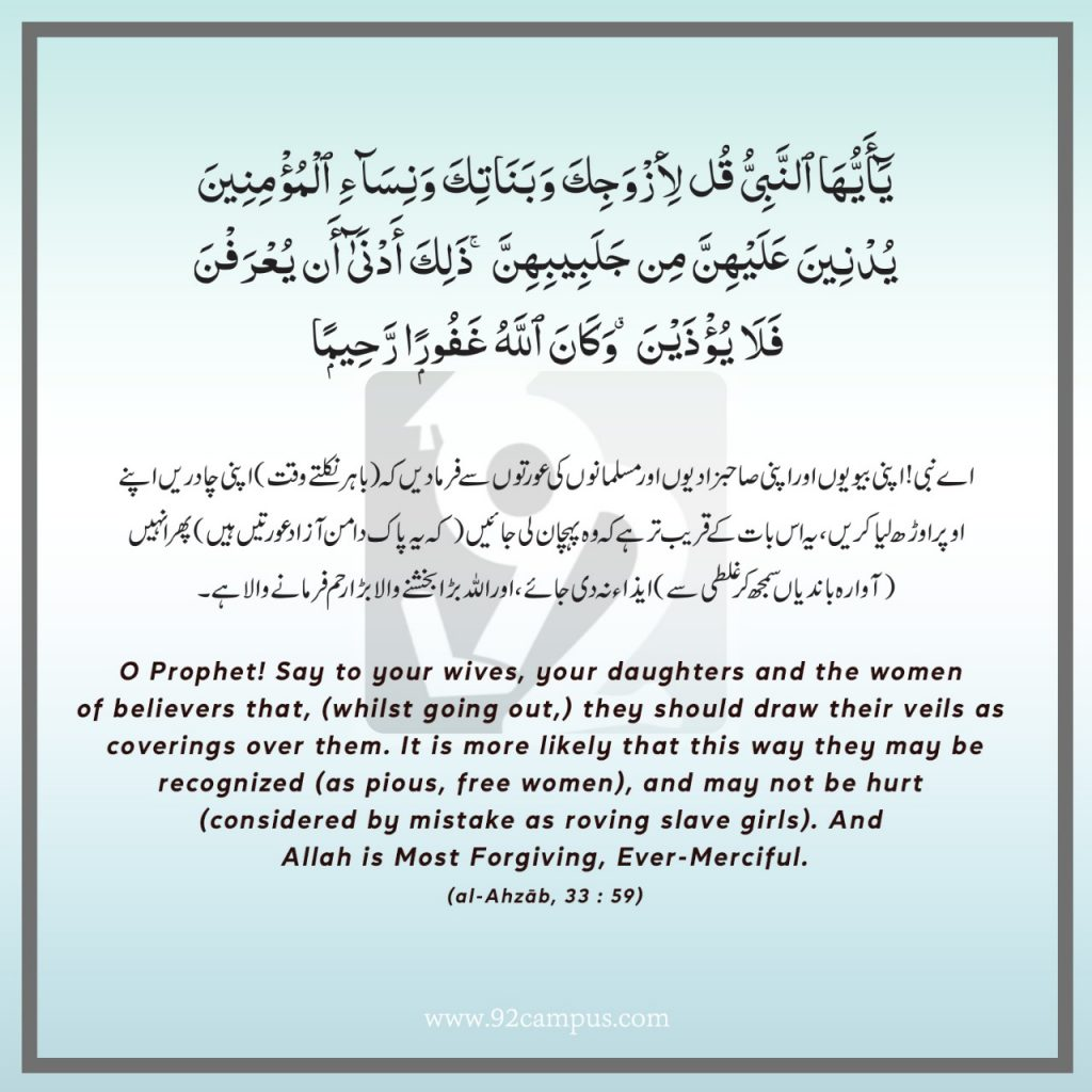 How the Quran protects women from public harassment?