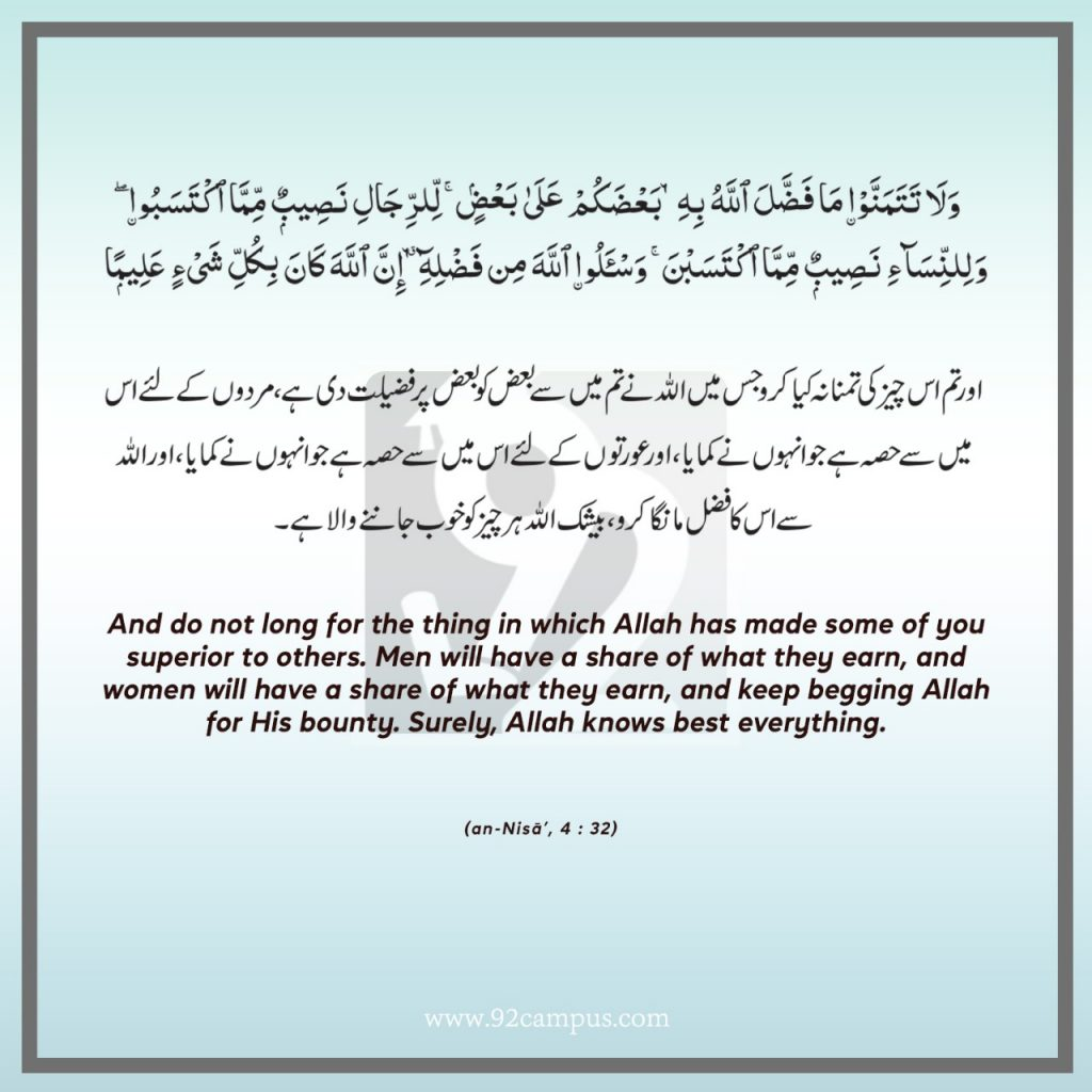 Inheritance, property, and equal status of women in Quran