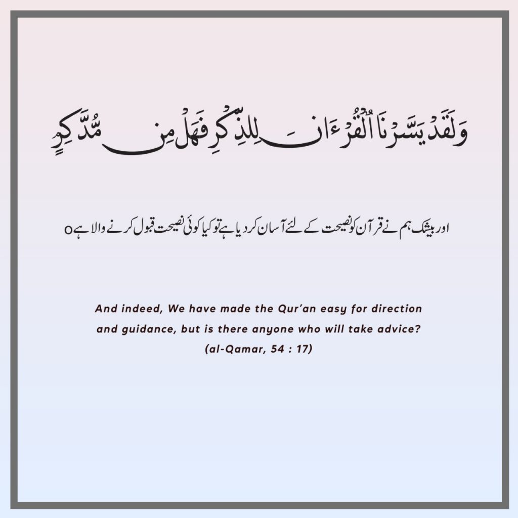 Allah has made Quran easy for direction and guidance.