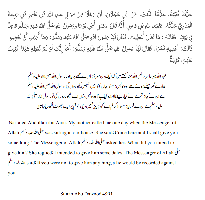 How our Prophet (PBUH) treated our children? Learn the Quran and hadith online.